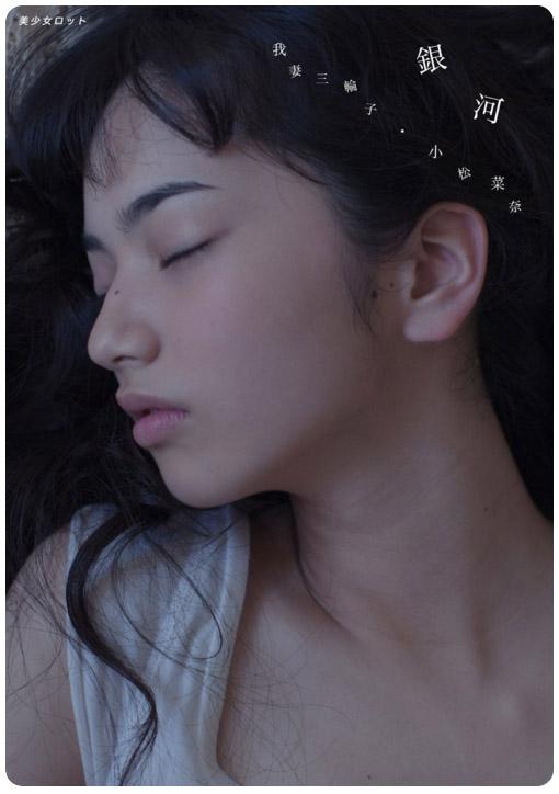 小松菜奈の画像 p1_34